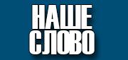 """Районна газета """"Наше слово"""""""