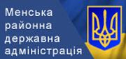 Менська районна державна адміністрація